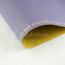 Папір для пакування квітів водостійкий щільний листовий з написом по краю лавандовий 60см * 60см